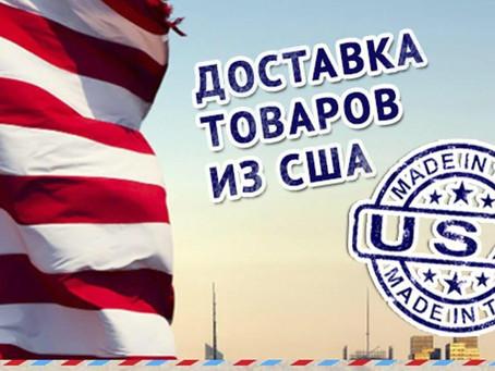 США- Россия!