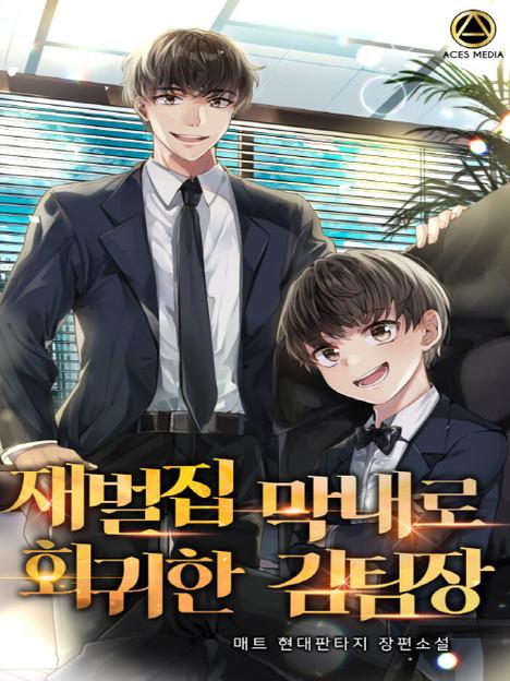 재벌집 막내로 회귀한 김팀장/매트