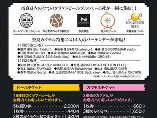 奈良クラフトビールフェスタに出店致します。