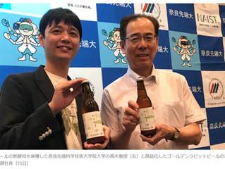 日本経済新聞に掲載頂きました。