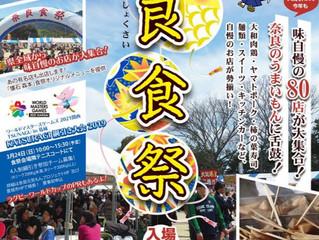 奈良食祭 参加