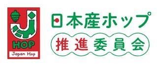 日本産ホップ推進委員会に掲載頂きました。