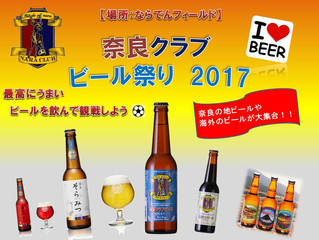 【予告】奈良クラブビール祭り2017