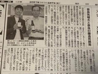 朝日新聞に掲載頂きました。