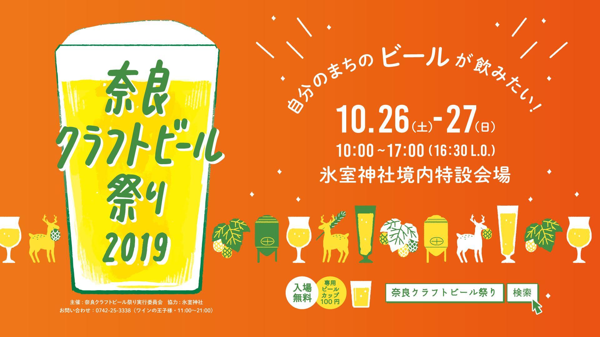 奈良地ビール祭りに出店致します