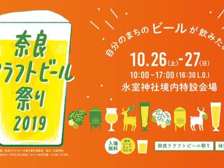 奈良地ビール祭りに出店致します。
