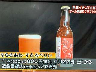 奈良テレビ「ゆうドキッ!」に放送頂きました。