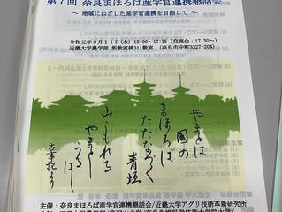 第7回奈良まほろば産学連携懇話会に登壇