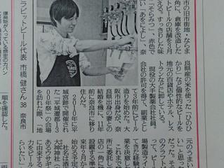【読売新聞】関西BIZパーソンに取り上げて頂きました。