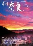 月刊 奈良に掲載頂きました。