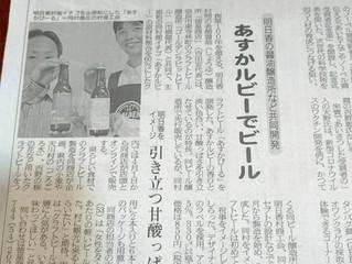 あすかびーる 奈良新聞掲載