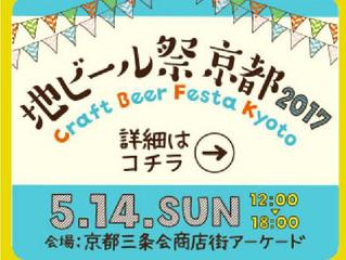 地ビール祭り京都 出場決定