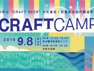 【イベント情報】CRAFT CAMP出店