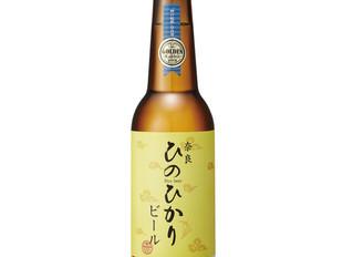 ひのひかりビール 瓶は完売!