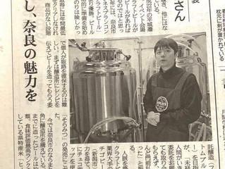 産経新聞に掲載頂きました。