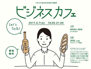 奈良市 ビジネスカフェ登壇しました。