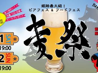 姫路・麦祭に出店します。