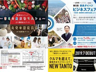 奈良ダイハツビジネスフェア出展
