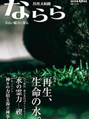 月刊 大和路ならら に掲載頂きました。