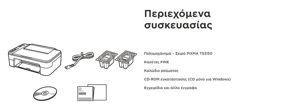 canon εκτυπωτής4.jpeg