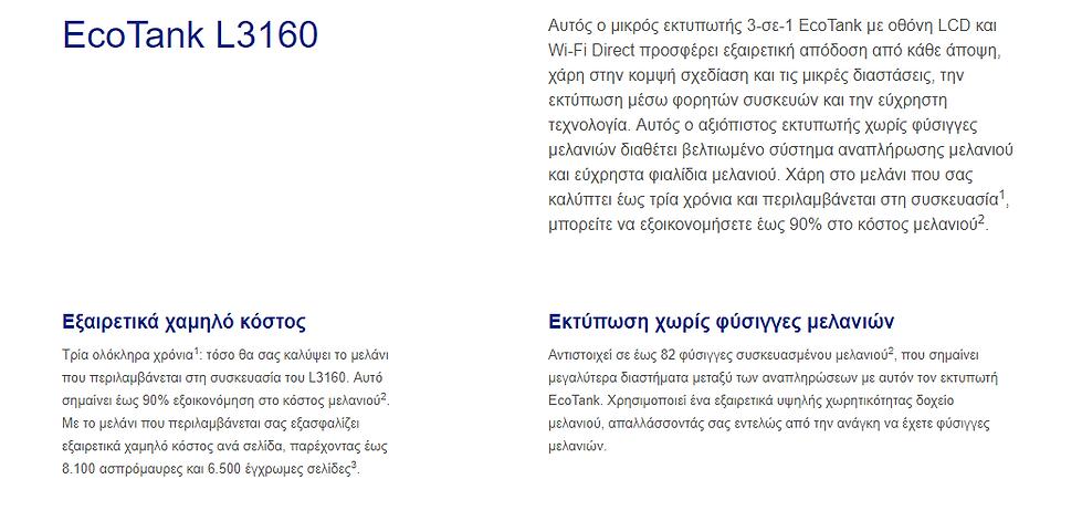 ecotank - euronics-1.png