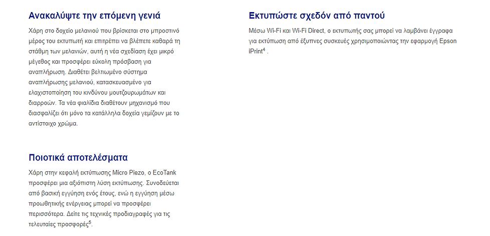 ecotank - euronics.png