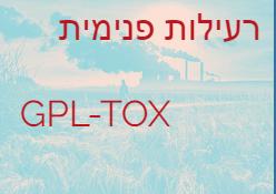 GPL TOX רעלנים בגוף