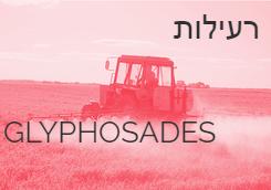 GLYPHOSADES GPL גלייפוסיידס