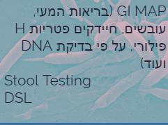 G I MAP בדיקת צואה מקיפה באמצעות DNA