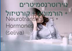 הורמונים + קורטיזול + נוירוטרנסמיטרים - בדיקה משולבת NeuroHormone Complete Plus