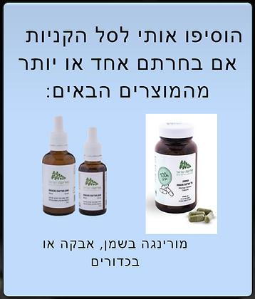 """משלוח מוצרי """"מורינגה ישראל"""""""