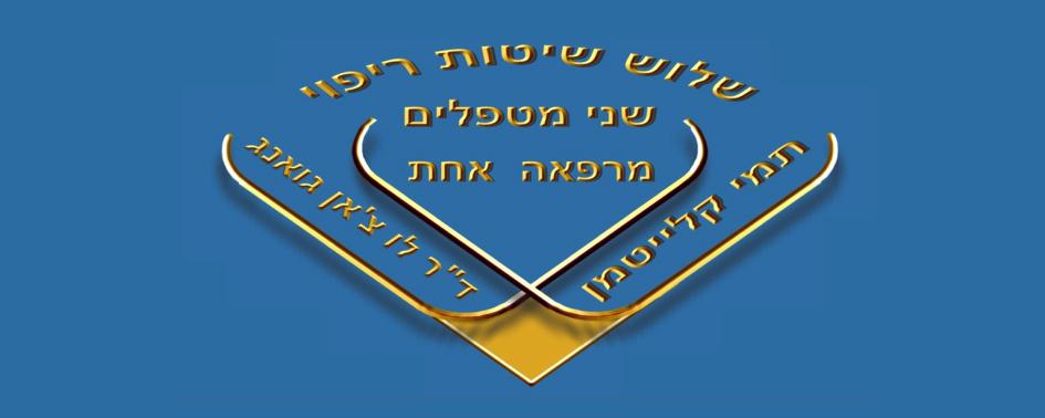 סמל שלוש שיטות 3
