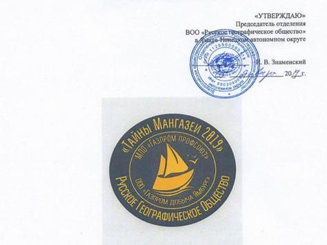 """Проект """"Тайны Мангазеи"""" зарегистрирован региональным отделением """"Русского географичес"""
