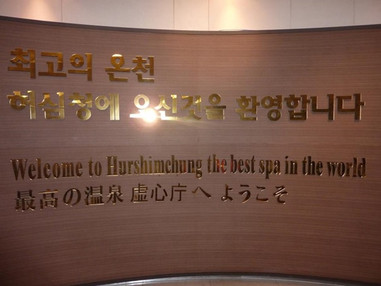 Journal log 3: Public bath in Busan