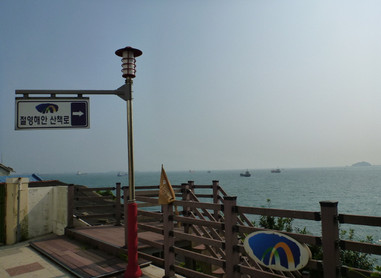 Journal log 8: Jeolleong Coastal Walkway