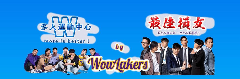 wowlakers-2_edited.jpg