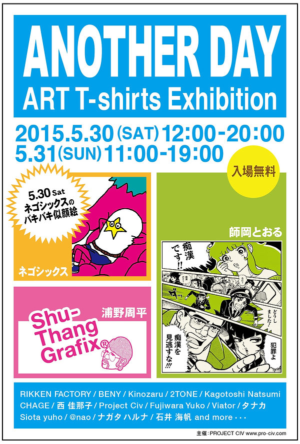 art t-shirts exhibition another day アートTシャツ展 アナザーデイ