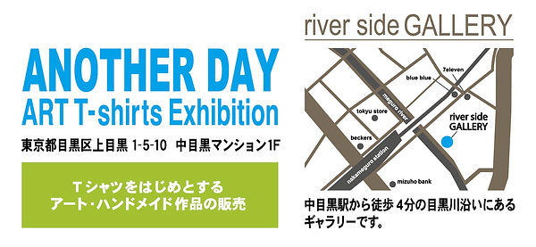 Tシャツ展 ANOTHER DAY MAP アナザーデイ