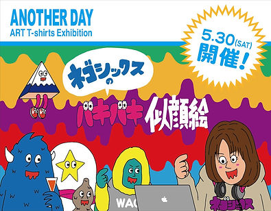 another day アートTシャツ展 アナザーデイ