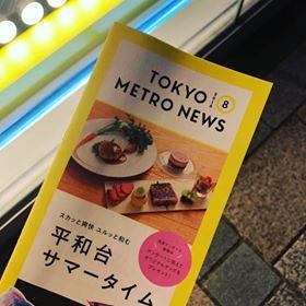 東京メトロWEBサイトに掲載されました!