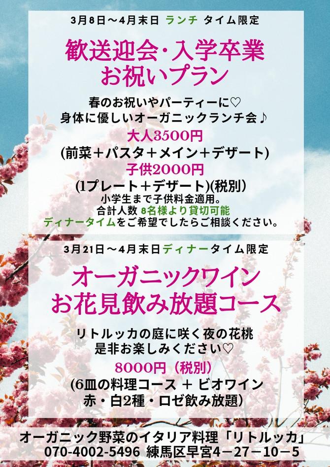 春の2大特典!!