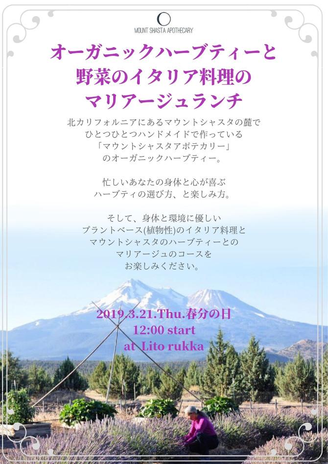 【イベント】ハーブティーとのマリアージュ