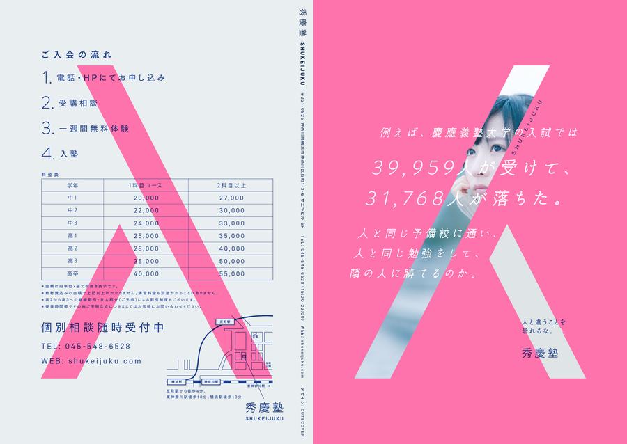 shukeijuku_brochure_dic585_アートボード 1.png