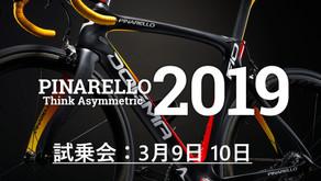 <INFO>3/9土 10日 PINARELLO 試乗会開催致します!