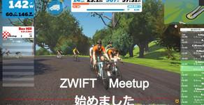 <INFO>ZWIFT MEET UP!始めました。