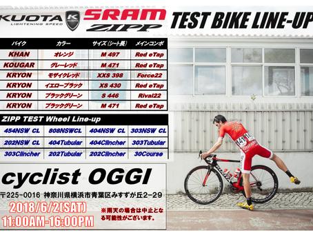 6/2(土)SRAM・ZIPP・KUOTA試乗会開催致します!!