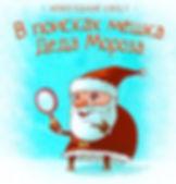 Новогодняя-программа-квест-в-поисках-мешка-с-подарками