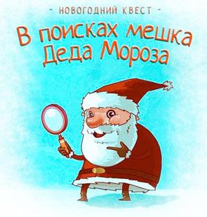 заказать Деда Мороза и Снегурочку актеры