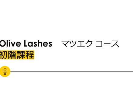 2016日式嫁接課程 全新內容 隆重登場