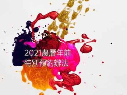 2021新秀美睫師農曆年前特別預約時段預約辦法